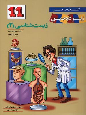 کتاب درسی زیست شناسی یازدهم