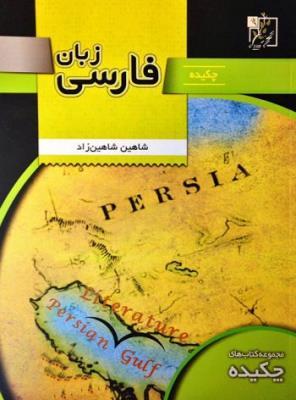 چکیده زبان فارسی