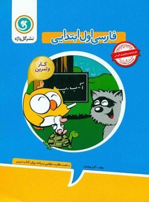 کتاب کار و تمرین فارسی اول ابتدایی