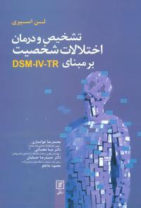 تشخیص و درمان اختلالات شخصیت بر مبنای DSM-IV-TR