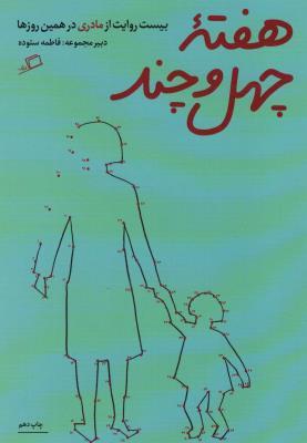 هفته ی چهل و چند (بیست روایت از مادری در همین روزها)