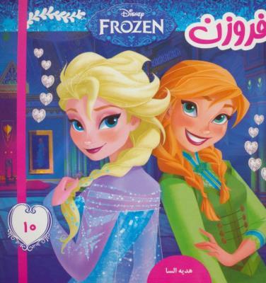 فروزن10 (هدیه السا)