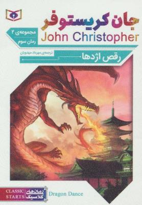 رمان های کلاسیک65 (جان کریستوفر 2:رقص اژدها)