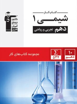 کتاب کار شیمی دهم