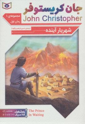 رمان های کلاسیک (مجموعه جان کریستوفر سه گانه ی اول)،(3جلدی)
