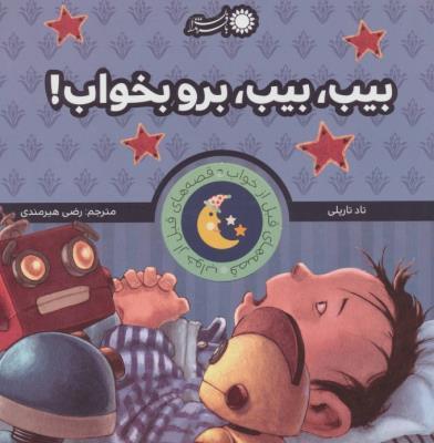 قصه های قبل از خواب 4 (بیب،بیب،برو بخواب!)،(گلاسه)