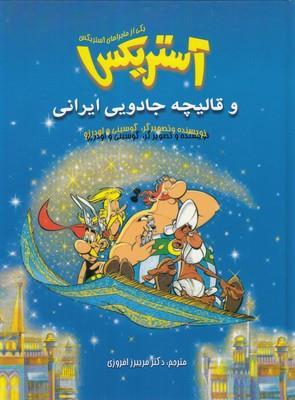 آستریکس و قالیچه جادویی ایرانی