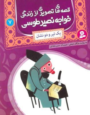 قصه های تصویری از زندگی خواجه نصیر طوسی 7 (یک تیر و دو نشان)،(گلاسه)