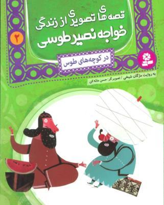 قصه های تصویری از زندگی خواجه نصیر طوسی 2 (در کوچه های طوس)،(گلاسه)