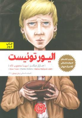 الیورتوئیست (ادبیات داستانی،رمان نوجوان91)