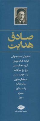 مجموعه آثار صادق هدایت (10 جلدی ، باقاب)
