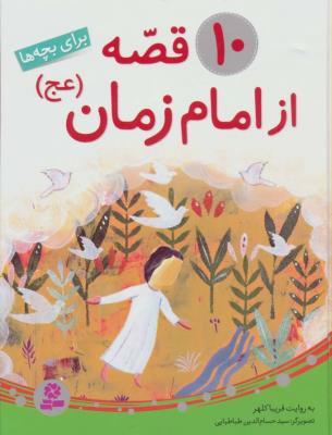 10 قصه از امام زمان (عج)،(برای بچه ها)