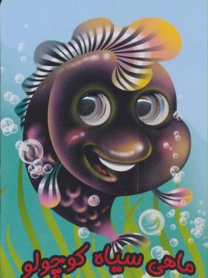 چشمی ماهی سیاه کوچولو