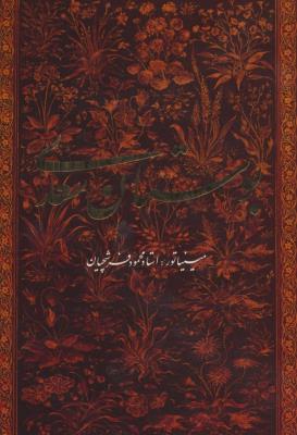 بوستان سعدی فرشچیان (2زبانه،گلاسه،باقاب)