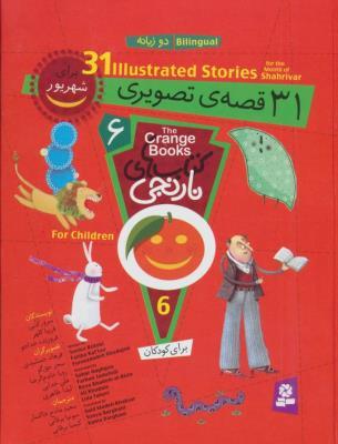 مجموعه کتاب های نارنجی 6 (31 قصه ی تصویری برای شهریور)