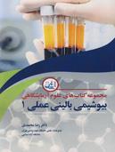 مجموعه کتاب های علوم آزمایشگاهی (بیوشیمی بالینی عملی 1)