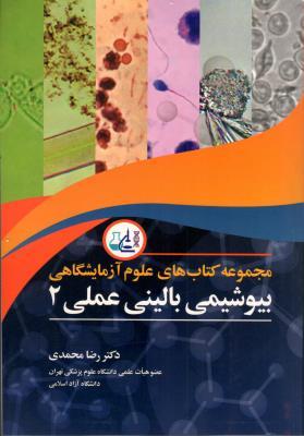 مجموعه کتابهای علوم آزمایشگاهی (بیوشیمی بالینی عملی 2)