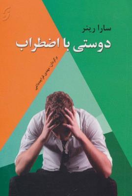 دوستی با اضطراب (روان شناسی کاربردی 4)