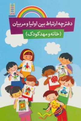 دفترچه ارتباط بین اولیا و مربیان (خانه و مهد کودک)