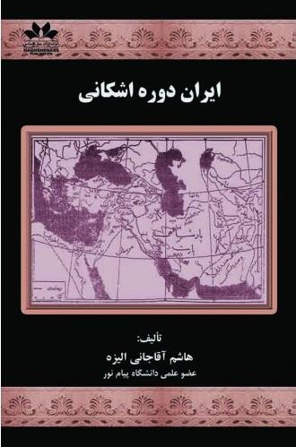 ایران دوره دوره اشکانی