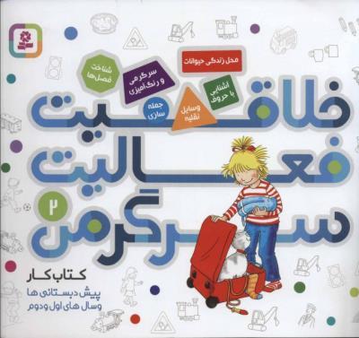 کتاب کار پیش دبستانی ها و سال های اول و دوم 2 (خلاقیت ، فعالیت ، سرگرمی)