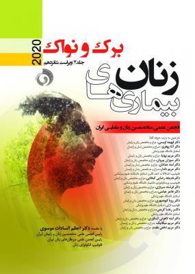 بیماریهای زنان برک و نواک 2020 (جلد 2)