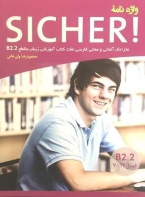 واژه نامه زیشر Sicher B2.2