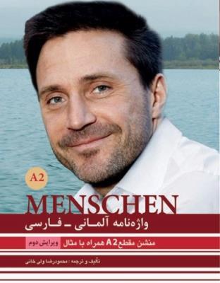 واژه نامه منشن آلمانی - فارسی Menschen A2