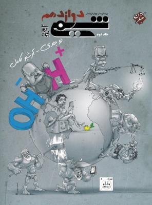 تست شیمی دوازدهم جلد دوم