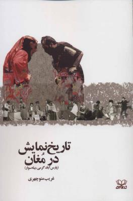 تاریخ نمایش در مغان (پارس آباد ، گرمی ، بیله سوار)