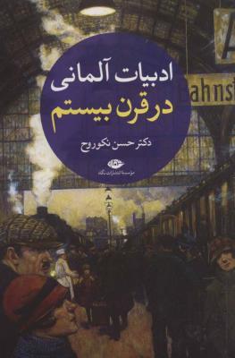 ادبیات آلمانی در قرن بیستم (2 جلدی)