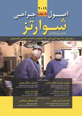 اصول جراحی شوارتز ۲۰۱۹ ( ترجمه کامل 5 جلدی )