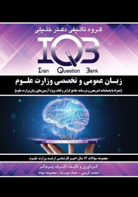 IQB زبان عمومی و تخصصی وزارت علوم