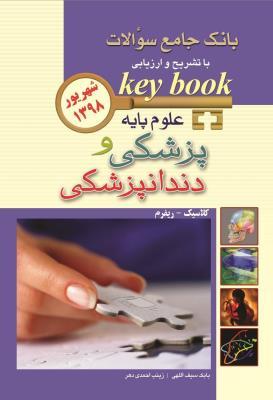 بانک جامع سوالات key book علوم پایه پزشکی و دندانپزشکی شهریور 1398