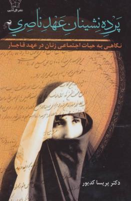 پرده نشینان عهد ناصری (نگاهی به حیات اجتماعی زنان در عهد قاجار)