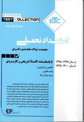 ETC استعداد تحصیلی