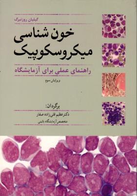خون شناسی میکروسکوپیک