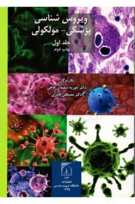 ویروس شناسی پزشکی - مولکولی(دو جلدی)