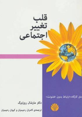 قلب تغییر اجتماعی (متن کارگاه:ارتباط بدون خشونت)