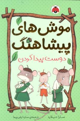 موش های پیشاهنگ 3 (دوست پیدا کردن)