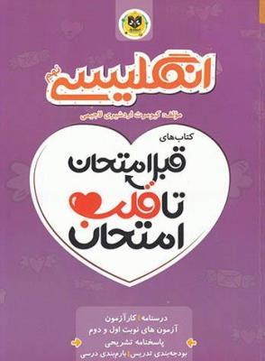 قبل امتحان تا قلب امتحان انگلیسی نهم