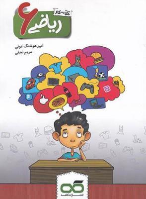 کتاب کار ریاضی ششم ابتدایی