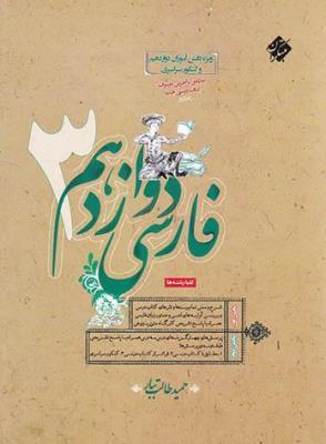 فارسی دوازدهم