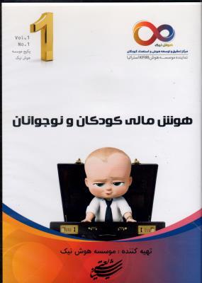 پکیج هوش مالی کودکان و نوجوانان DVD